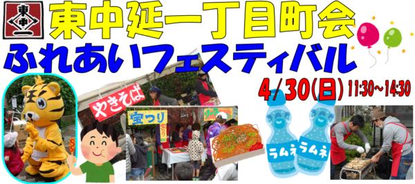 2017年ふれあいフェスティバル